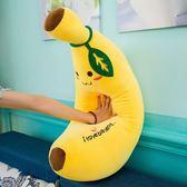 大香蕉抱枕長條枕水果軟體公仔抱著睡覺的娃娃布偶女孩公主可愛HRYC