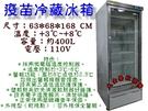 醫療400公升疫苗冰箱/疫苗冷藏冰箱/冰...