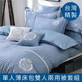 【牛仔-藍】100%精梳棉‧單人薄床包雙人兩用被套組 雙G-8938 台灣製 大鐘印染