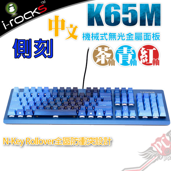 [ PC PARTY ] 艾芮克 I-Rocks K65M 無光 側刻 機械鍵盤 青軸 茶軸 紅軸 中文