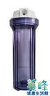 10英吋EG標準濾殼白蓋透明瓶,台灣製造4分內牙濾殼每支165元