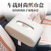 汽車扶手箱車載紙巾盒 車用抽紙盒頭枕掛式抽紙盒套座椅背皮革 LR3672【每日三C】