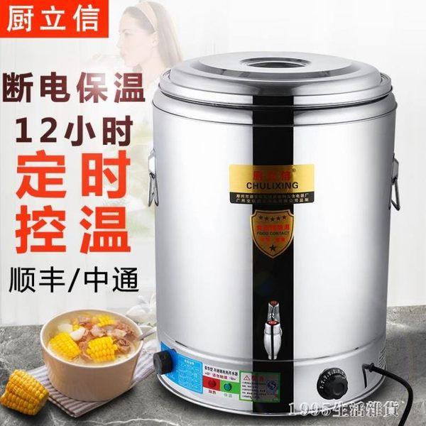 保溫桶商用電熱蒸煮桶大容量雙層保溫飯桶開水桶茶水桶 1995生活雜貨igo