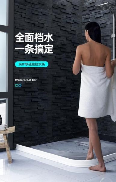 擋水條浴室衛生間防水廁所淋浴房阻水隔水條廚房台面自黏幹濕分離【快速出貨八折搶購】