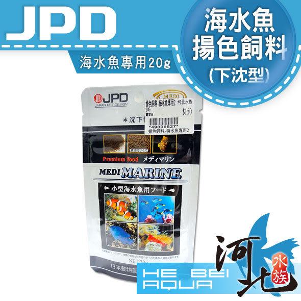 [ 河北水族 ] 日本JPD日動MEDI SHRIMP揚色飼料-海水魚專用-20g 下沉型