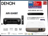 『盛昱音響』『日本DENON AVR-S540BT環繞擴大機+BENQ W2700 投影機+UBP-X700』現貨