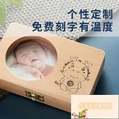 乳牙盒紀念盒男孩女孩換牙寶寶胎毛發保存瓶收納盒小寶寶乳牙【小玉米】