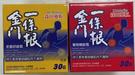 森田藥粧 金門一條根 老薑舒緩霜(黃)/葡萄糖胺霜(紅) 30g