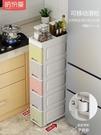 廚房置物架落地多層塑膠調料架子蔬菜家用用品大全夾縫冰箱YYS 【快速出貨】