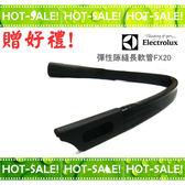 《現貨立即購》Electrolux FX20 / FX-20 伊萊克斯 彈性隙縫長軟管 ( ZAP9940 / Z1860 / Z1665 適用)