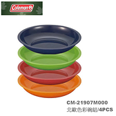 【速捷戶外】美國Coleman CM-21907 北歐色彩碗組/4PCS, 露營餐具,野炊餐具,戶外餐具