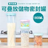 ✭慢思行✭【Z152】可疊放儲物密封罐(1800ML) 五穀雜糧 超大 塑料 廚房 收納 食品級 乾貨 收納