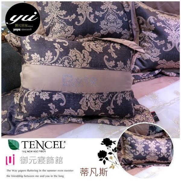 『蒂凡斯』(6*6.2尺)四件套【薄被套+床包】100%高觸感/天絲棉/加大