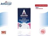 【團購優惠】英國Astonish 速效去污衣物去漬皂 (75g)《Midohouse》
