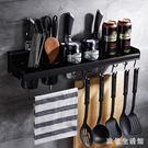 美式黑色免打孔太空鋁廚房置物架 壁掛 收納 刀架調味料架子 收納用品 zh5554 【歐爸生活館】