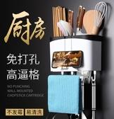 筷籠 家用筷子籠筒置物架多功能快子簍壁掛式廚房餐具收納盒勺子瀝水架 鉅惠85折