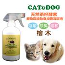 CAT&DOG 天然茶籽酵素 寵物 環境除臭抑菌 清潔噴霧 500ml (檜木)台灣製造 貓 狗