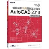 TQC+電腦輔助平面製圖認證指南AutoCAD 2016