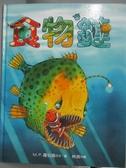 【書寶二手書T5/少年童書_ZBU】食物鏈_M.P.羅伯遜,  林良