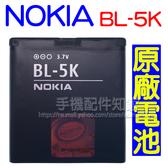【BL-5K】NOKIA N85/N86/C7/X7 原廠電池/原電/1200mAh 4.4Wh-ZY