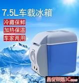 車載冰箱 7.5L/12L車載冰箱 汽車便攜式迷你冰箱 車家兩用冷暖冰箱車載冰櫃YTL