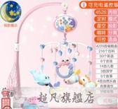 床鈴 嬰兒0-1歲3-6個月12男女寶寶玩具音樂旋轉益智搖鈴床頭鈴-超凡旗艦店