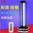 紫外線消毒燈殺菌燈移動紫外線燈家用除蟎除黴甲醛醫用腹透YXS現貨