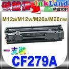 HP CF279A No.79A 相容環...