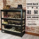 【空間特工】工業風四層收納鞋櫃 90x30x90cm 消光黑免螺絲角鋼鞋架 置物架 層架SBB34