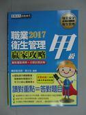 【書寶二手書T7/進修考試_ZEO】甲級職業衛生管理2017贏家攻略_湯士宏