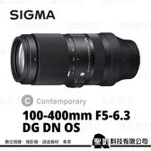 《預購》SIGMA 100-400mm F5-6.3 DG DN OS Contemporary 望遠變焦鏡【恆伸公司三年保固】