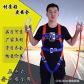 安全繩 歐式全身緩沖五點式高空作業安全帶空調安裝戶外施工保險防墜落繩 童趣潮品