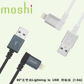Moshi 90度 彎頭設計 Lightning to USB 傳輸線 1.5m