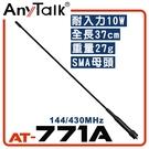 AnyTalk AT-771A 無線電 對講機 外接 雙頻 天線 37cm SMA母頭