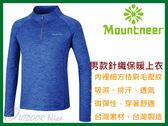山林MOUNTNEER 男款雲彩針織保暖上衣 22P15 藍紫 刷毛衣 保暖衣 中層衣 運動上衣 OUTDOOR NICE