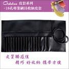 Galatea葛拉蒂-18孔專業刷具收納皮套