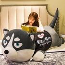 哈士奇公仔大布娃娃可愛二哈毛絨玩具狗狗熊女孩睡覺抱枕床上玩偶YJT 暖心