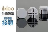 ikloo 12 吋百變收納櫃  收納櫃鞋櫃置物櫃 專利八角接頭10 個【SV3644 】BO 雜貨
