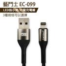 Earldom 藝鬥士EC-099尼龍充電線 2.4A手機快充線 數據傳輸 LED指示燈 長1米