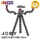 【24期0利率】JOBY GorillaPod 3K PRO Rig 金剛爪3K拍片神器 JB64 章魚腳 台閔公司貨
