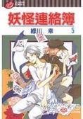 妖怪連絡簿05