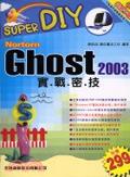 二手書博民逛書店《Super DIY-Norton Ghost 2003實戰密(