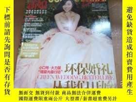 二手書博民逛書店時尚新娘COSMOPOLITAN罕見Bride 2013年12月