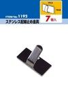 車之嚴選 cars_go 汽車用品【1192】日本AMON車用內裝 收線理線器固定組背膠黏貼不銹鋼 DIY扣夾 (7入)
