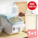 《真心良品》禾良組合式冷藏2.5L+儲米桶10KG-2件組