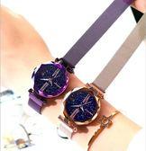 手錶 星空手錶女士時尚潮流防水同款抖音網紅韓版簡約女錶學生