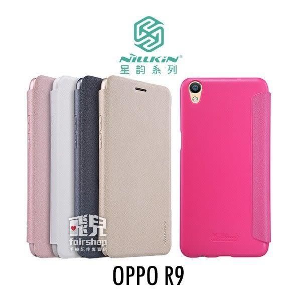 【妃凡】NILLKIN OPPO R9 星韵系列 側翻皮套 防磨損 翻蓋設計 手機套 手機殼 保護套 保護殼 (K)