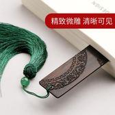 書籤  紅木質中國風古風創意禮物 復古典文藝流蘇金屬書簽  寶貝計畫