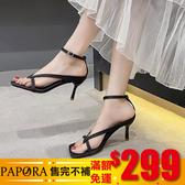 PAPORA方頭時尚夾腳6.5CM高跟涼鞋跟鞋KK7456黑/米