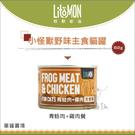 LitoMon小怪獸[野味主食貓罐,青蛙雞肉,165g](單罐) 產地:台灣